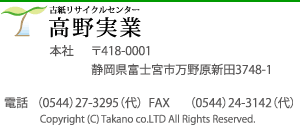 COPYRIGHT TAKANO CO., LTD. ALL RIGHTS RESRVED.